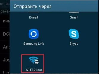 Что такое Wifi direct Android?